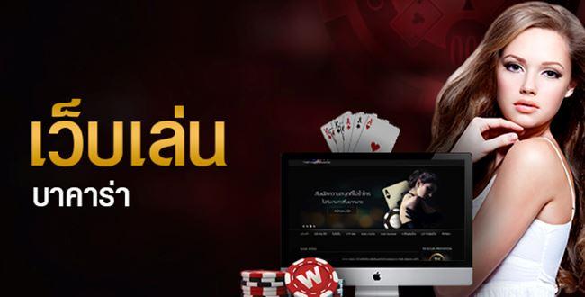 UFABET บาคาร่า ด้วยเว็บไซต์ ที่ใช้บริการแสนง่าย